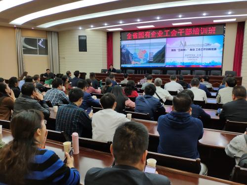 全省国有企业工会干部培训班在宜成功举办